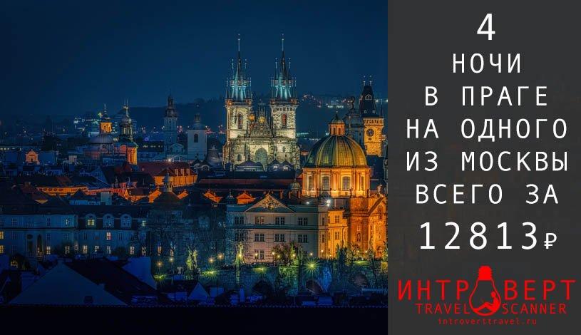 Тур в Прагу на одного человека за 12813₽