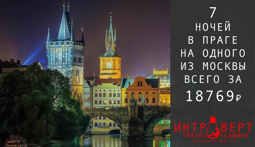 Тур в Прагу на одного из Москвы за 18679₽