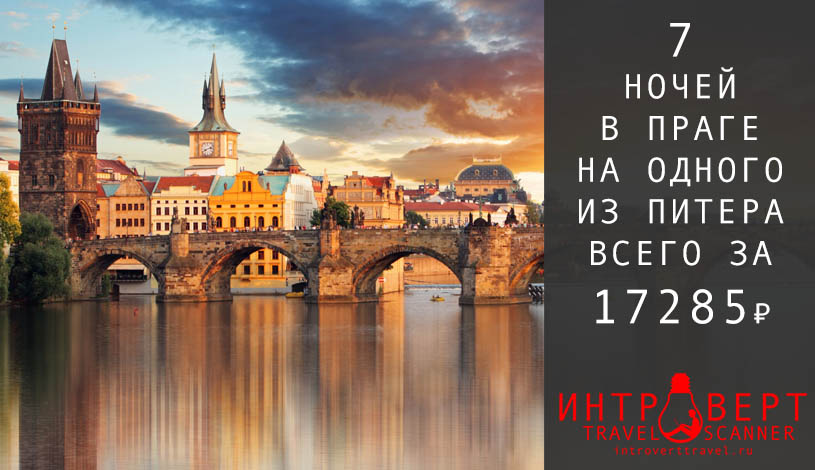 Тур в Прагу на одного из Питера за 17285₽