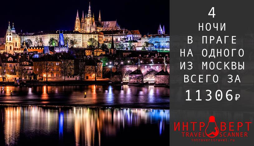 Тур в Прагу на одного за 11306₽