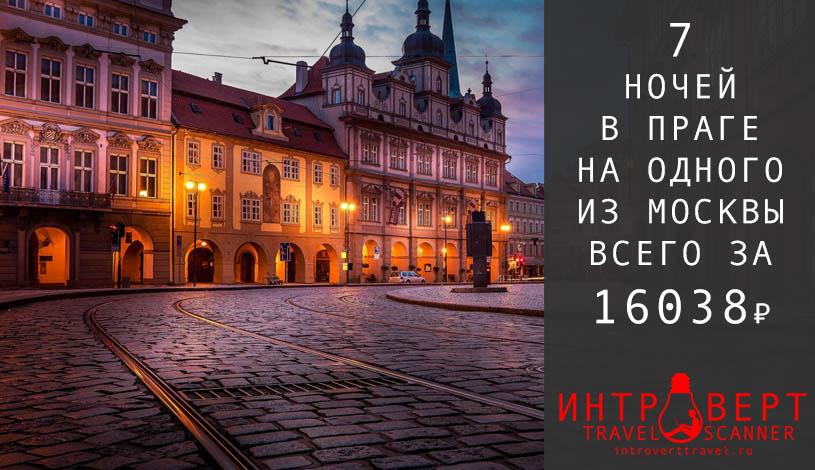 Тур в Прагу на одного за 16038₽