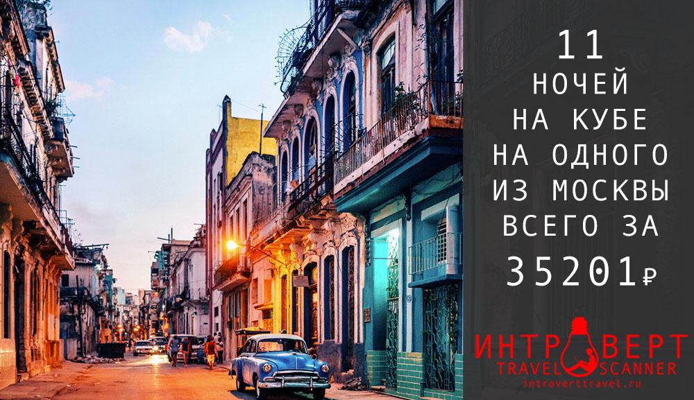 Горящий тур на одного на Кубу за 35201₽