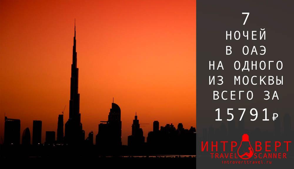 Горящий тур на одного в ОАЭ за 15791₽