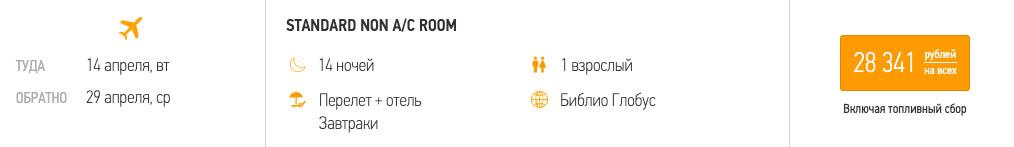 Тур на Гоа на одного из Москвы за 28341₽