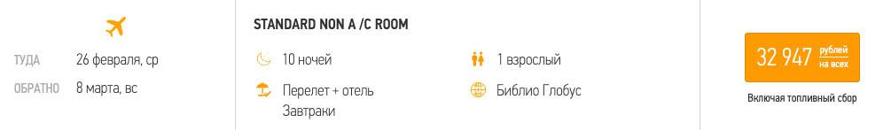 Тур в Гоа на одного из Москвы за 32937₽