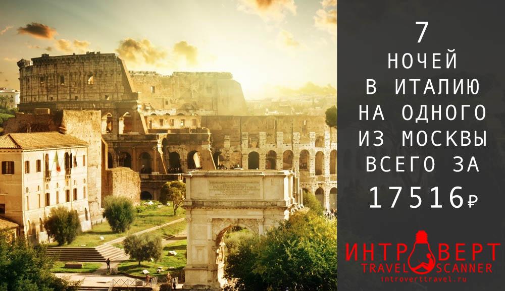 Тур в Италию на одного за 17516₽