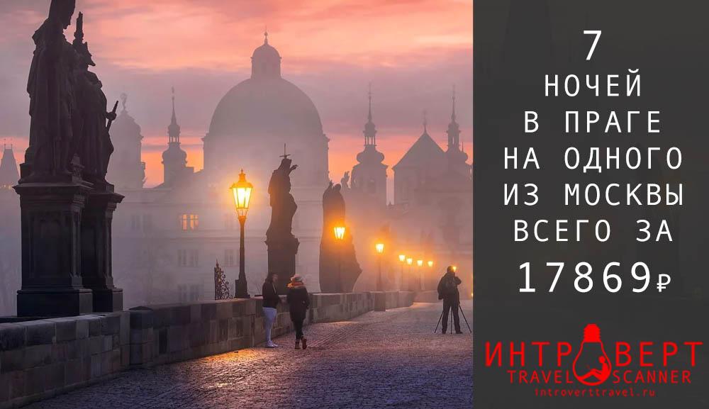 Тур в Прагу на одного за 17869₽