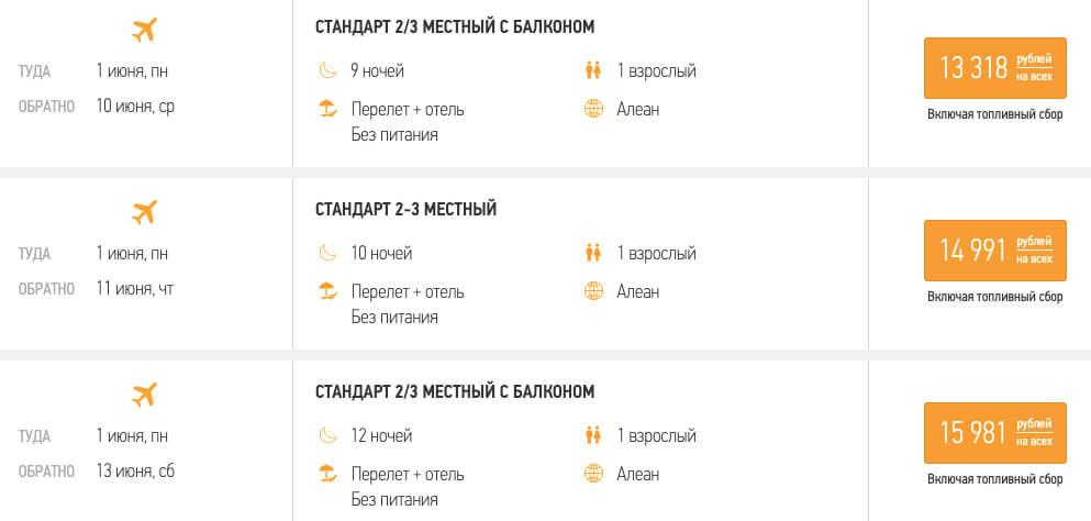 Тур в Сочи на одного в июне за 13318₽