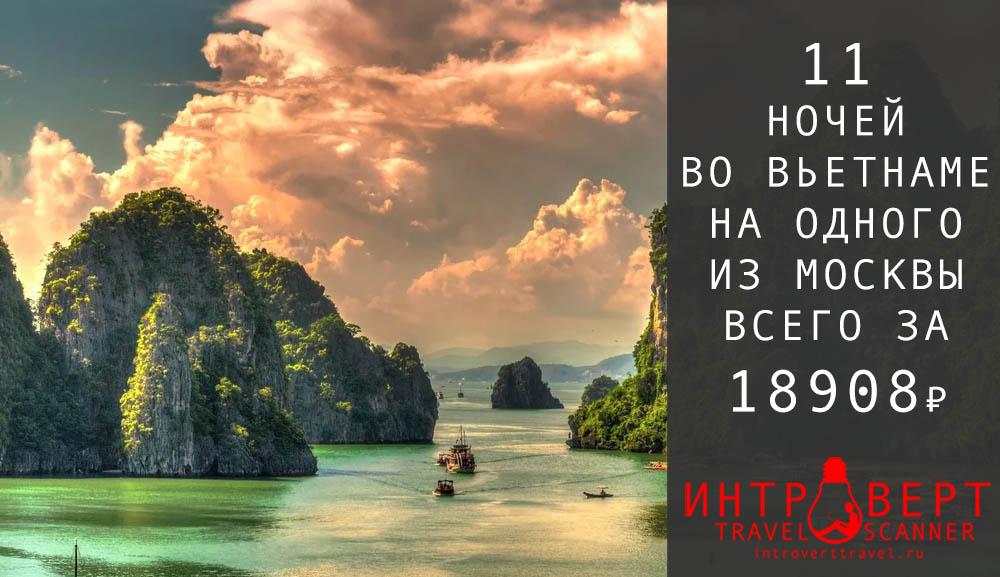 Тур во Вьетнам на одного за 18908₽