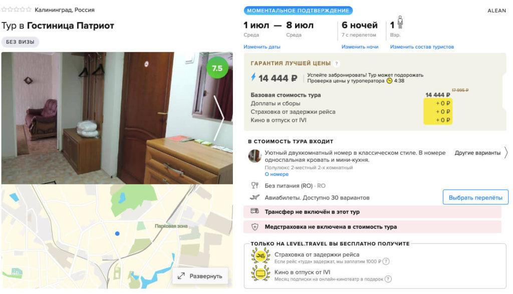 Тур на одного в Калининград из Москвы за 14444₽