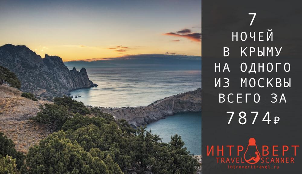 Тур на одного в Крым в июле за 7874₽