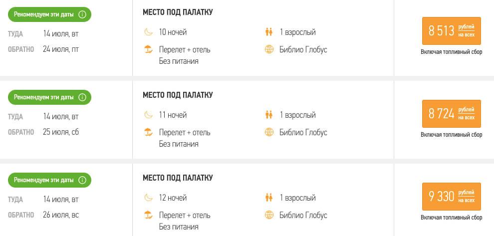 Тур в Крым на одного из Москвы на 10 ночей всего от 8500₽