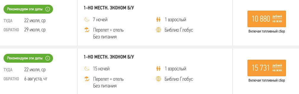 Тур в Крым на одного из Москвы за 10880₽