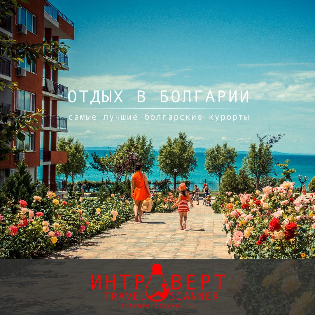 Отдых в Болгарии в 2018 году: советы и рекомендации туристам