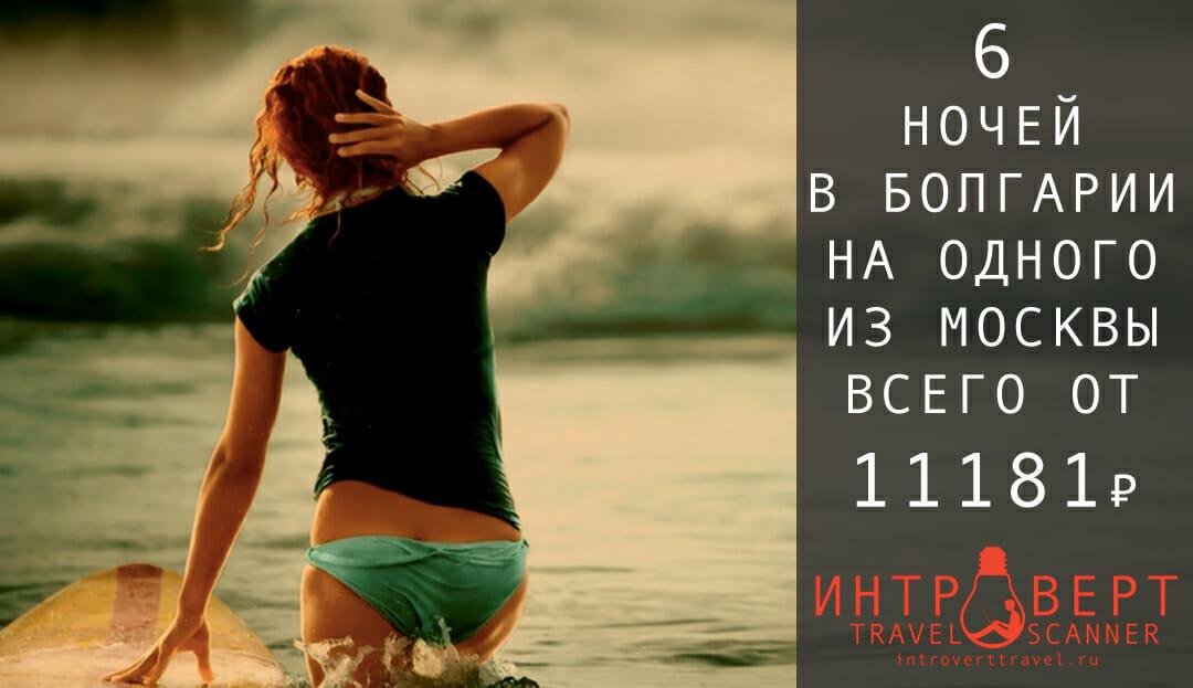Горящий тур в Болгарию на 6 ночей из Москвы всего от 11181₽