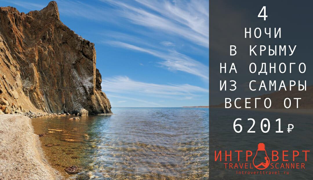 Горящий тур на одного в Крым из Самары на 4 ночи всего от 6201₽