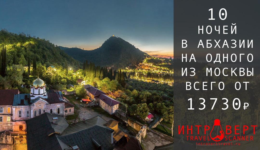 Тур на одного в Абхазию на 10 ночей с вылетом из Москвы за 12875₽