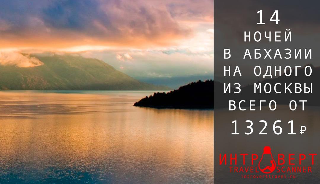 Сентябрь: тур на одного в Абхазию на 14 ночей за 13261₽
