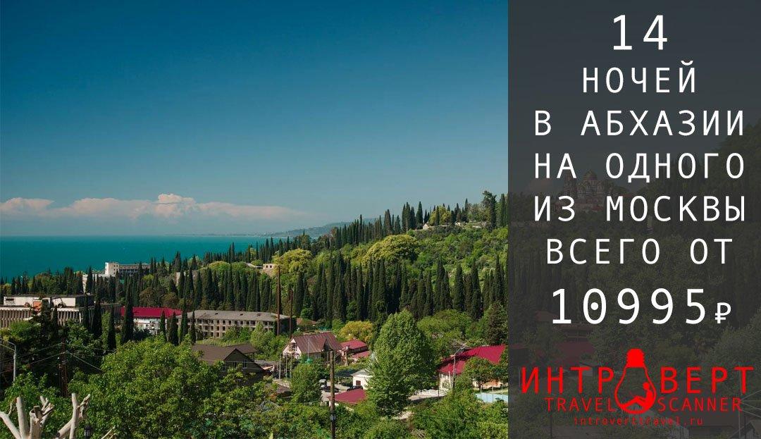 Тур на одного в Абхазию на 14 ночей всего за 10995₽