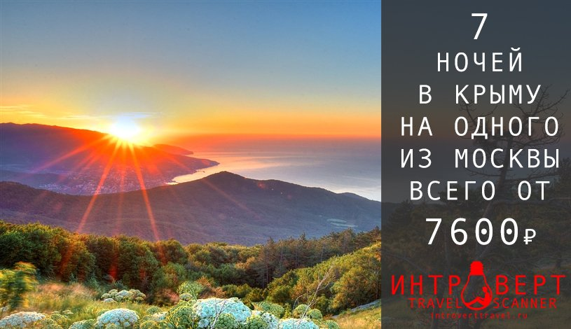 Тур в Крым на одного из Москвы всего за 7670 рублей