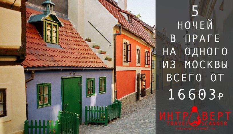 Горящий тур в Прагу на одного из Москвы всего за 16603₽