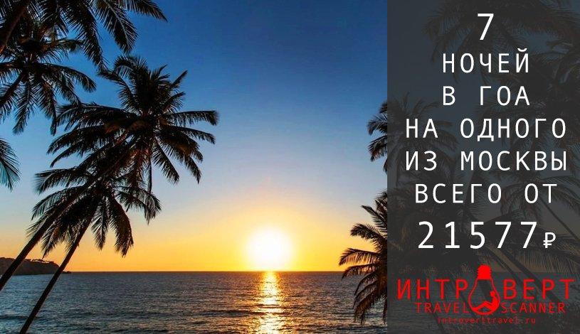 Тур на одного в Гоа из Москвы за 21577₽ 4