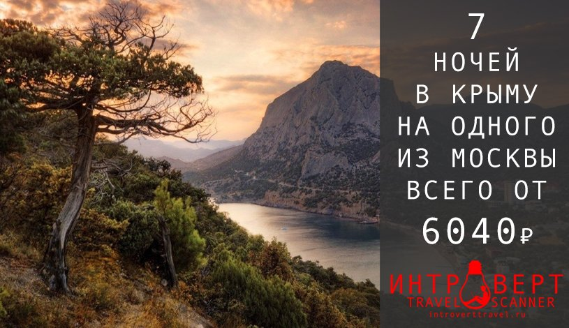 Туры на одного в Крым в январе из Москвы от 6040₽ 5