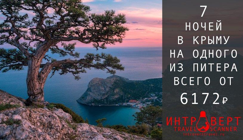 Тур в Крым на одного из Питера за 6172₽ 2