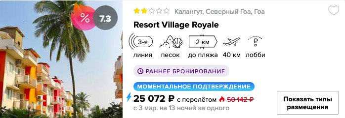 купить онлайн на сайте в кредит дешевый тур в Индию на одного с вылетом из Москвы