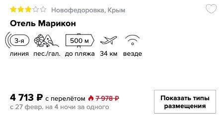 купить горящий тур в Крым на одного с вылетом из Москвы