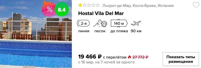 купить онлайн на сайте дешевый тур на одного в Испанию с вылетом из Москвы