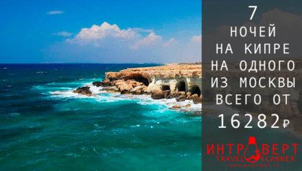Тур на Кипр на одного из Москвы за 16282₽