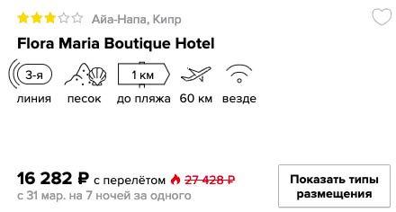 купить онлайн на сайте дешевый тур на Кипр с вылетом из Москвы в конце марта