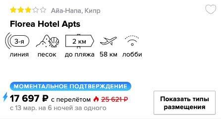купить дешевый тур на одного на Кипр из Питера онлайн на сайте