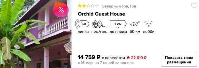 купить тур на одного в Индию с вылетом из Москвы