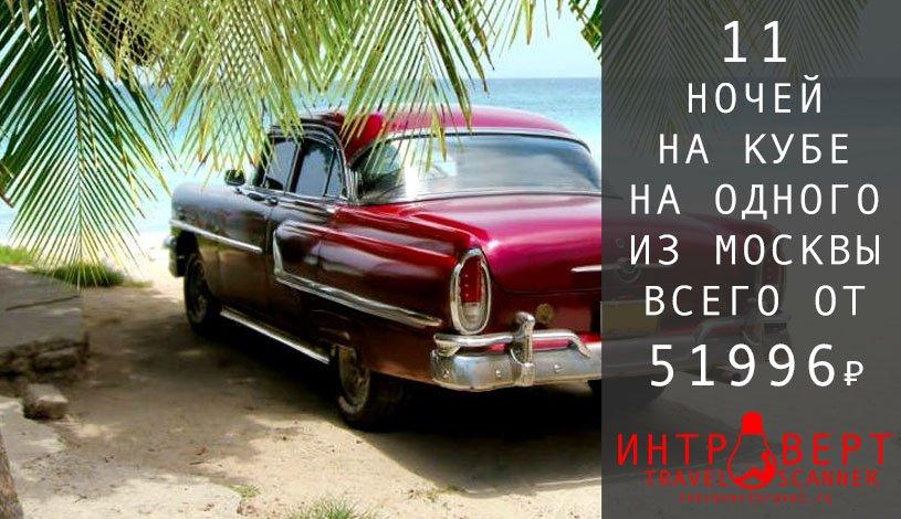 Тур на одного на Кубу на 11 ночей за 51996₽