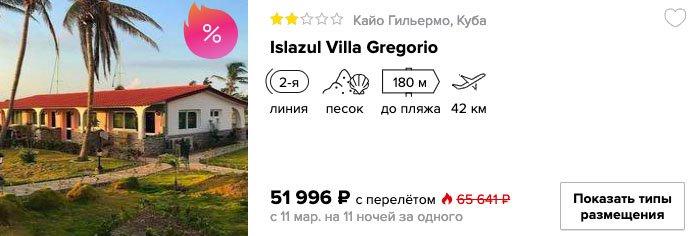 купить дешевый тур на одного на Кубу с вылетом в марте из Москвы