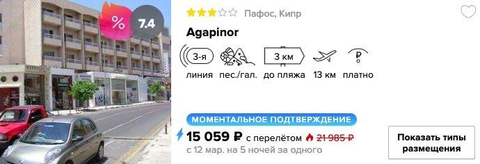 купить дешевый тур на одного на Кипр с вылетом из СПб