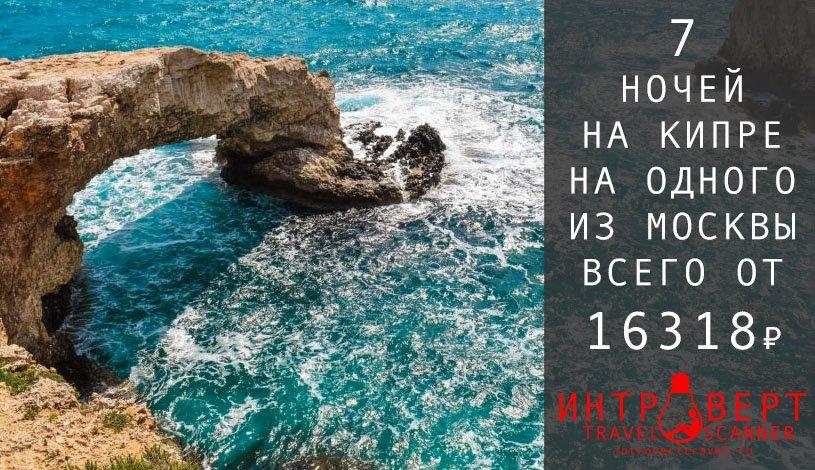 Тур на одного на Кипр из Москвы за 16318₽