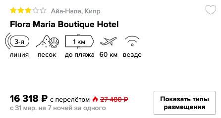 купить недорогой тур на одного на Кипр с вылетом из Москвы в конце марта