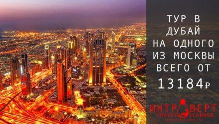 Тур на одного в Дубай из Москвы за 13184₽