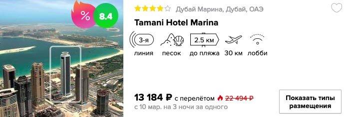 купить дешевый тур на одного в Дубай с вылетом из Москвы