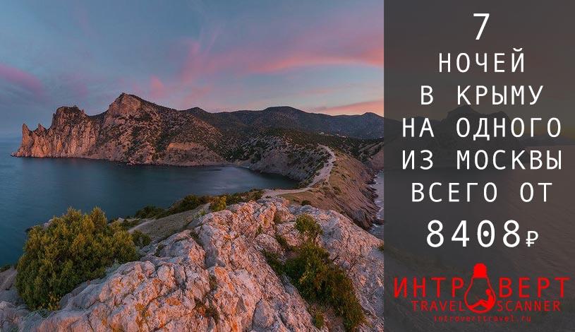 Тур на одного в Крым из Москвы за 8408₽