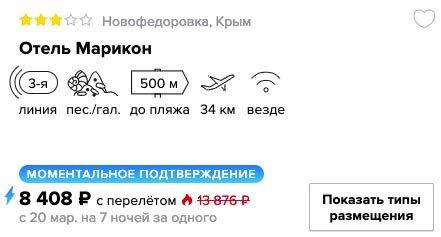 купить дешевый тур на одного в крым с вылетом из Москвы