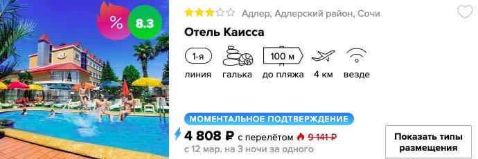 купить дешевый тур на одного в Сочи с вылетом из СПб