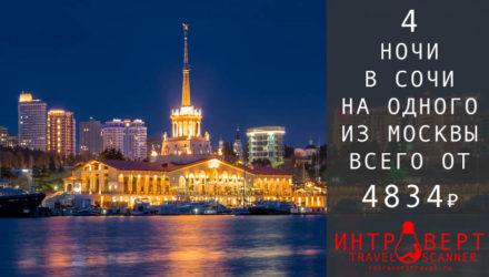 Тур на одного в Сочи из Москвы за 4834₽
