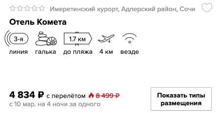 купить дешевый тур в Сочи на одного с вылетом из Москвы