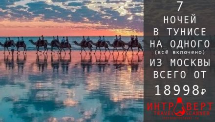 Апрель: тур на одного в Тунис (всё включено) из Москвы за 18998₽