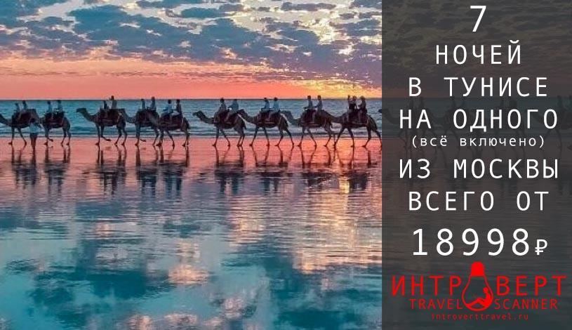 Апрель: тур на одного в Тунис (всё включено) из Москвы за 18998₽ 1