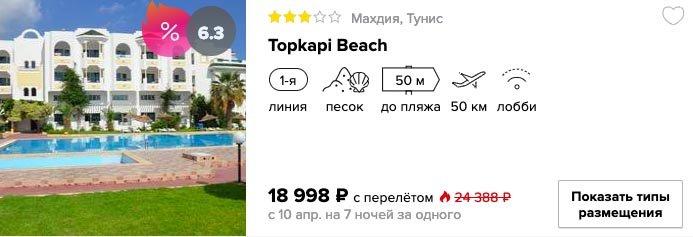 купить дешевый тур на одного в Тунис со все включено и вылетом из Москвы в апреле
